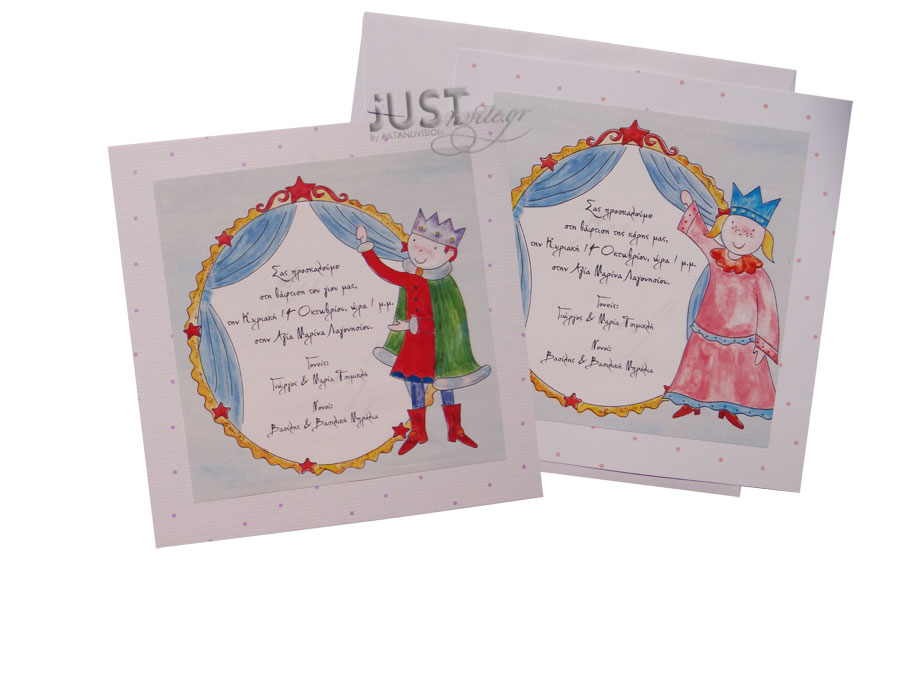 Princess or Prince Christening invitations for boy and girl C1105 C1106
