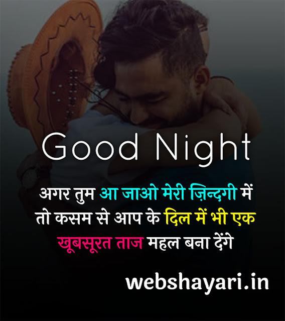 good night status image in hindi download photo status love