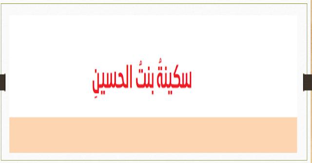 حل درس سكينة بنت الحسين للصف العاشر التربية الاسلامية