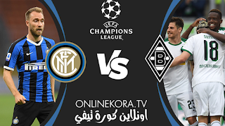 مشاهدة مباراة إنتر ميلان وبوروسيا مونشنغلادباخ بث مباشر اليوم 01-12-2020 في دوري أبطال أوروبا