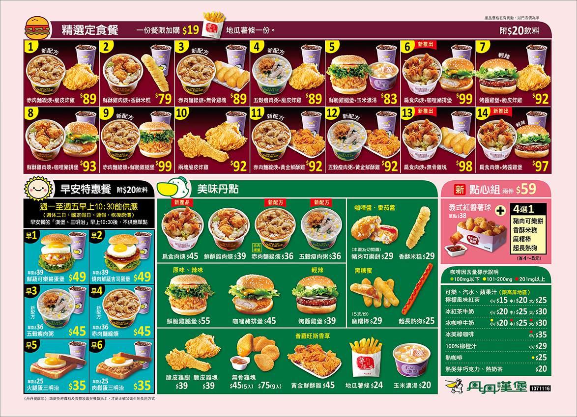 丹丹漢堡/折價券/優惠券/菜單/coupon