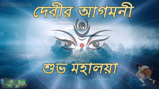 Mahalaya HD images Download 2019