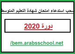 سحب استدعاء امتحان شهادة التعليم المتوسط دورة 2020