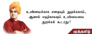 Vivekananda Status Images in Tamil