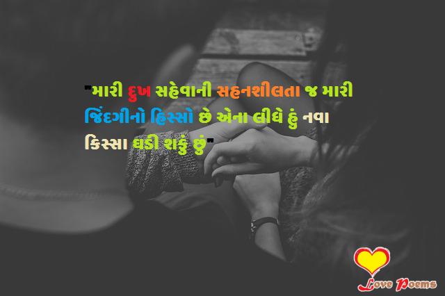 Top 10+ | gujarati shayari photos | love quotes