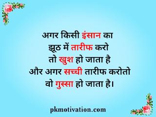 Hindi quotes. Hindi suvichar.