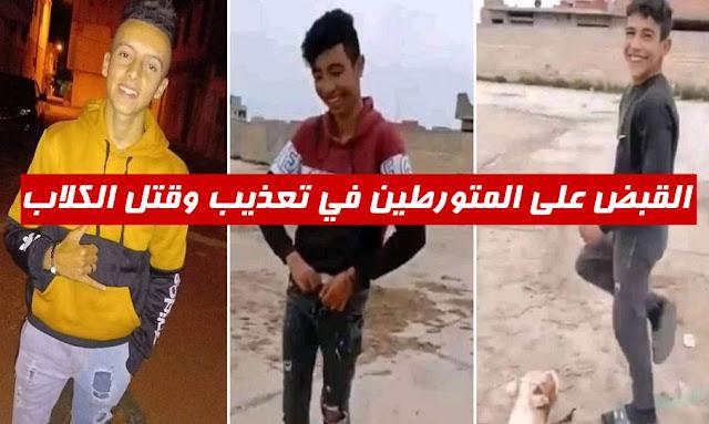 بالفيديو : إيقاف الاطفال القصر الذين ظهروا في فيديو تهييج كلب شرس على كلب آخر وتعذيبه حتي الموت