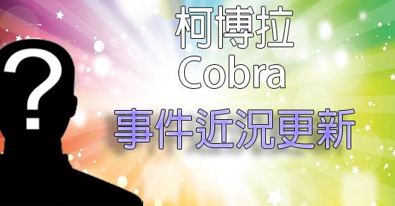 [柯博拉(Cobra)]2016年5月8日訊息:事件近況更新