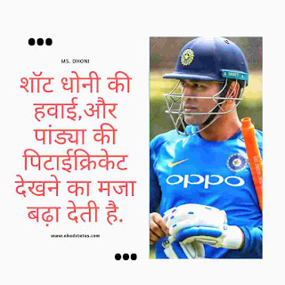 Ms dhoni cricket Quotes, dhoni Shayari images, ipl quotes, cricket Quotes, dhoni motivational quotes images, dhoni ipl images