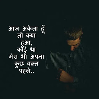 Two Line Love status Hindi 2021 | Broken Hear Love Shayri, Quotes, Sms, For English And Hindi
