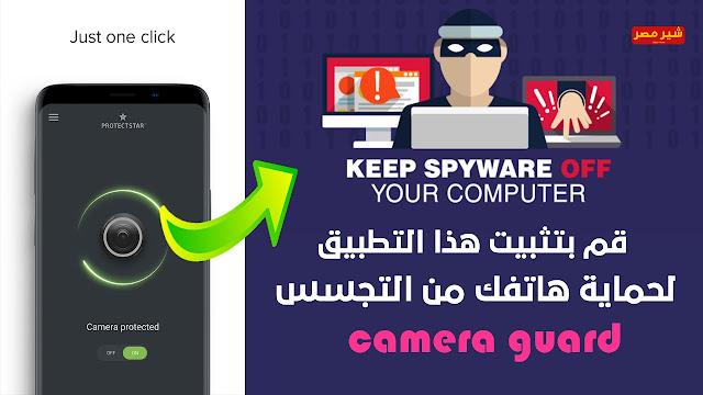 """تطبيق """"camera guard"""" لحماية هاتفك من التجسس"""