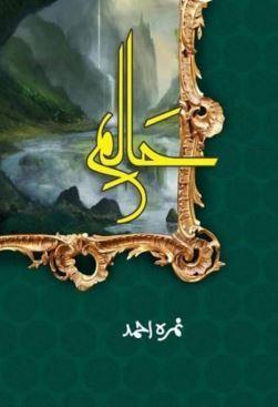 Haalim By Nimrah Ahmed COmplete Novel PDF Download
