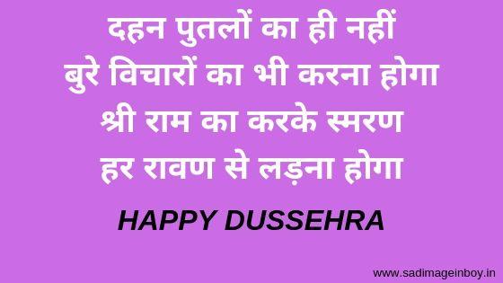 Happy Dussehra Images | Dussehra Wishes Images