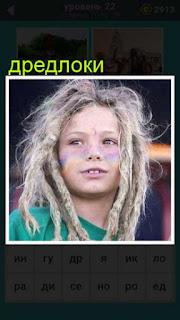 изображение девочки на голове которой имеются дредлоки 22 уровень 667 слов