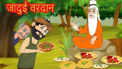 magical boon in hindi kahaniya