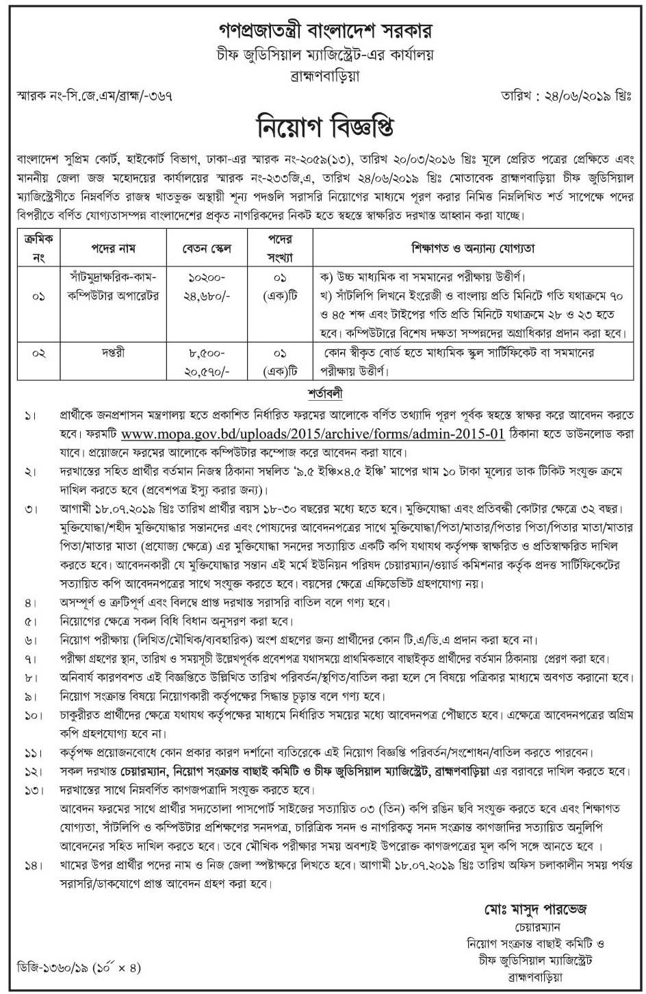 Additional District Judge's Office Job Circular 2019