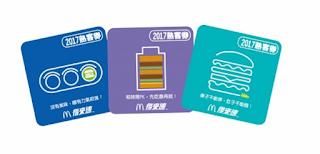 【麥當勞】2019麥當勞熟客券