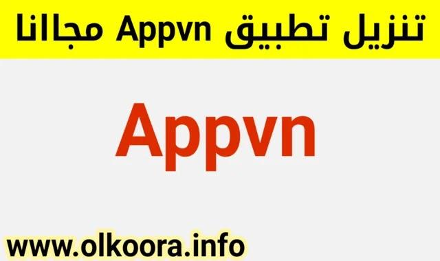 تحميل تطبيق Appvn 2020 مجانا للأندرويد وللأيفون برابط مباشر [ APK + بدون اعلانات ]