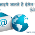 ईमेल आईडी बनाना ! Email Address Kya Hota Hai Email Account Kaise Banaye