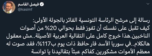 kais saied tunisie