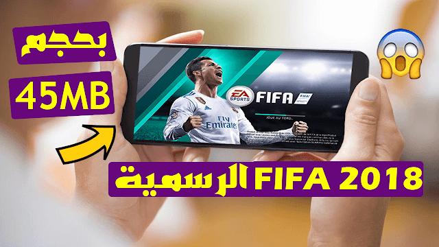 صدق أو لا تصدق : تحميل FIFA 2018 الرسمية للأندرويد بحجم 45MB فقط