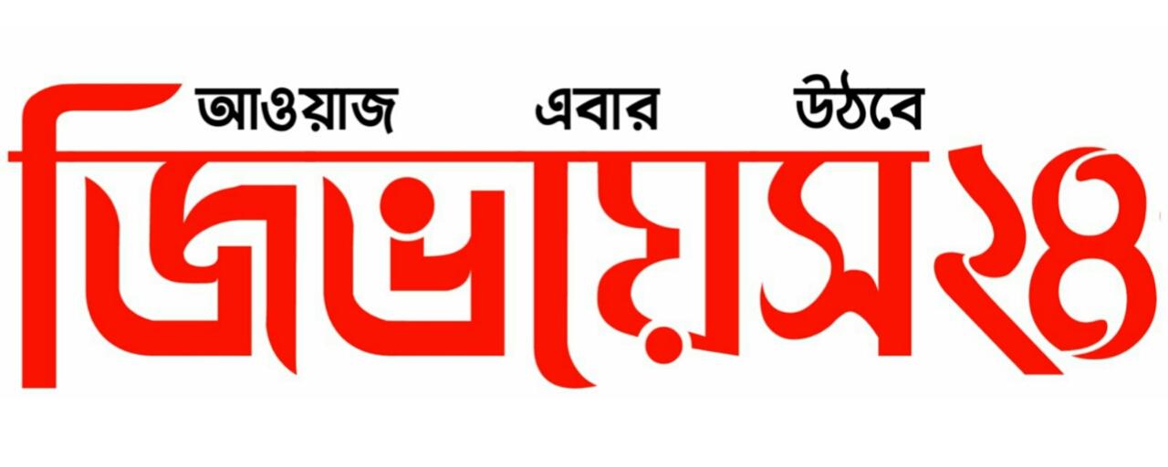 G Voice24 - First Multimedia Online News Portal Of Golapganj Upazila