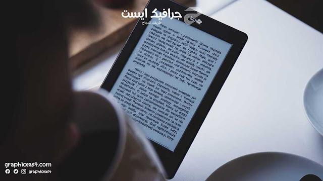 تجربة القراءة في الكتب الديجيتال