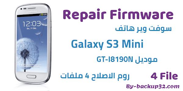 سوفت وير هاتف Galaxy S3 Mini موديل GT-I8190N روم الاصلاح 4 ملفات تحميل مباشر