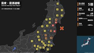 地震 2019-08-04