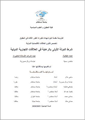 أطروحة دكتوراه: شرط الدولة الأولى بالرعاية في العلاقات التجارية الدولية PDF