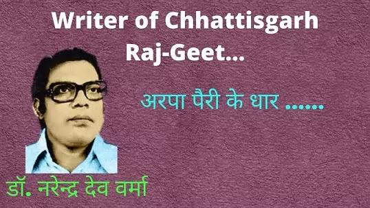 डॉ. नरेन्द्र देव वर्मा छत्तीसगढ़ राज गीत के रचयिता-Dr. Narendra Dev Verma Writer of Chhattisgarh Rajgeet