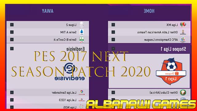 تحميل باتش pes 2017 next season patch 2020 من الميديا فاير