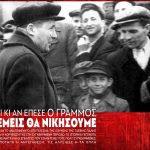 «Αθηνόραμα»: Αντικομμουνιστικός οχετός – «κριτική» στο ντοκιμαντέρ για τον ΔΣΕ… πριν καν προβληθεί!