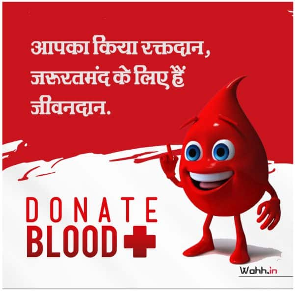 blood donation day quotes