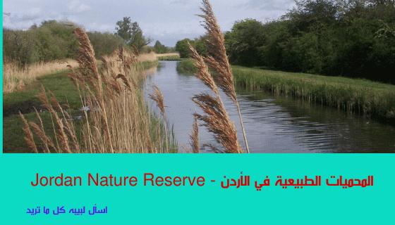 المحميات الطبيعية في الأردن - Jordan Nature Reserve