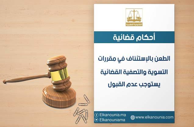 الطعن بالإستئناف في مقررات التسوية والتصفية القضائية يستوجب عدم القبول PDF