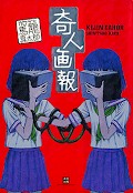 Holy Night (KAGO Shintaro)