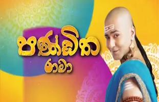 Panditha Rama-Episode 541- 2021.05.06