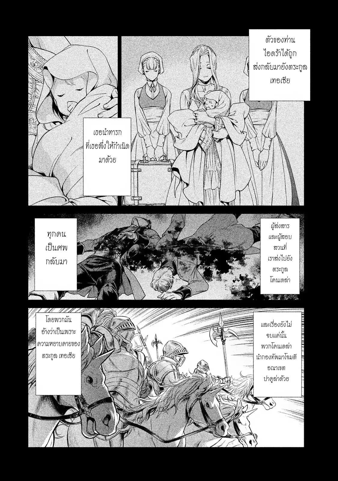 อ่านการ์ตูน Henkyou no Roukishi - Bard Loen ตอนที่ 2 หน้าที่ 8