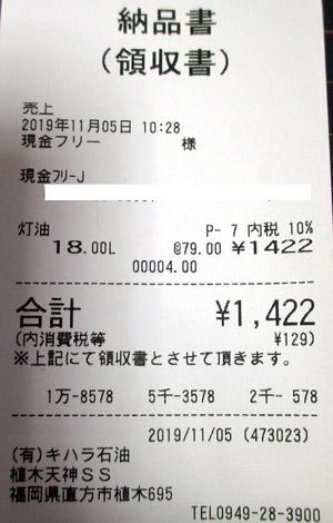 キハラ石油 植木天神SS 2019/11/5 のレシート
