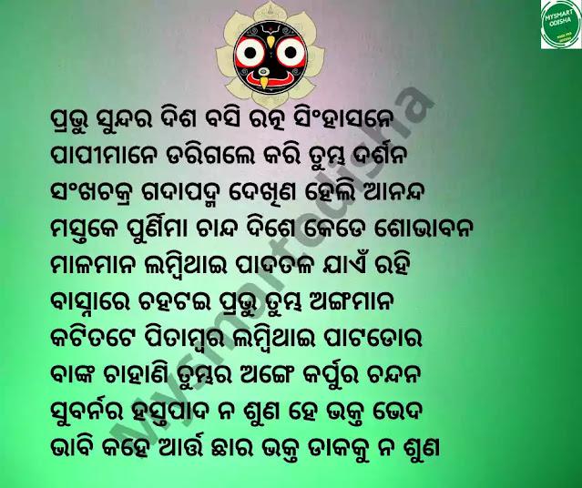 Prabhu Ki Sundar - Odia Jagannath Bhajan Lyrics
