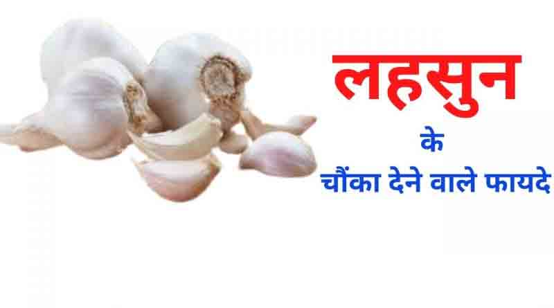 Benefits of Garlic for Male in Hindi