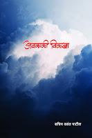 Marathi-sahityik, Marathi-books, marathi-poems,