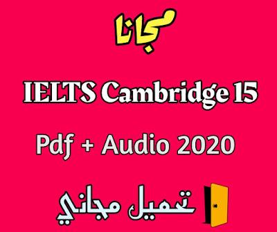 حصريا تحميل النسخة الاخيرة من IELTS Cambridge15 PDF + AUDIO 2020 | مجانا