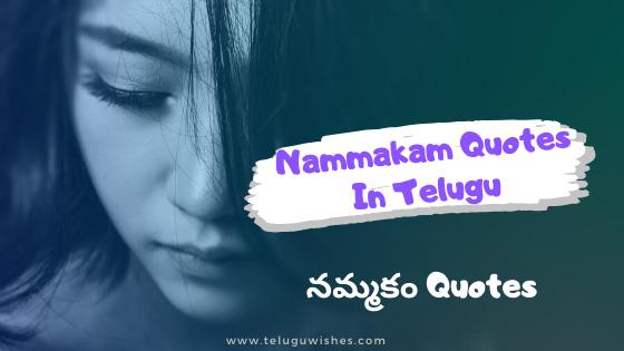Nammakam quotes in telugu image