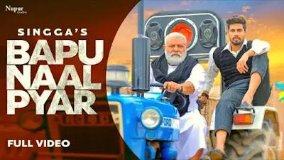 Bapu Naal Pyar Lyrics | SINGGA