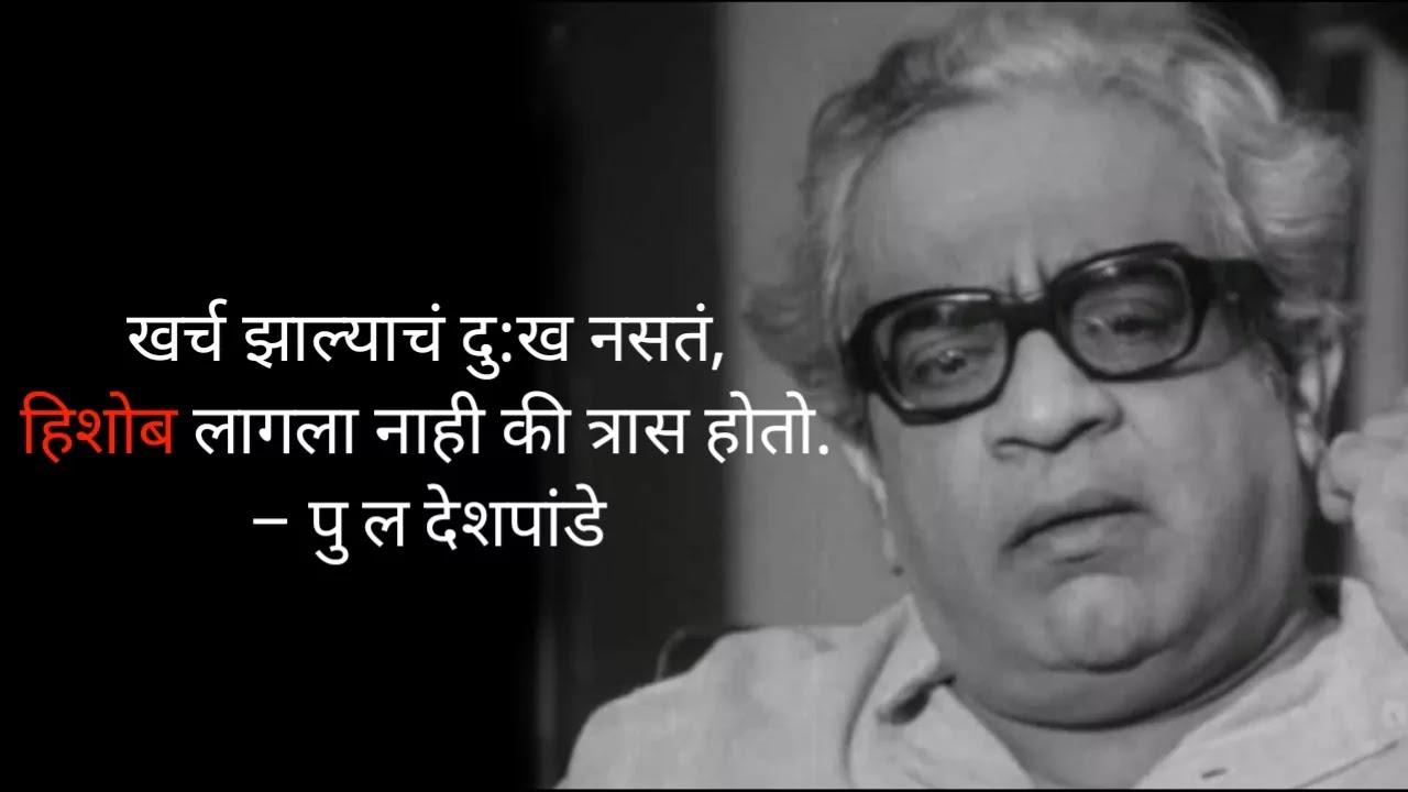 पु. ल. देशपांडे यांचे विचार | Pu. La. Deshpande Quotes In Marathi