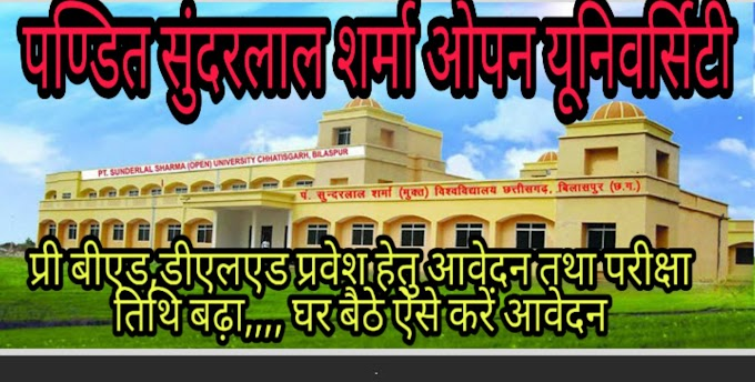 pandit sundarlal sharma open university bed /dled admission ,fees 2020-21  पंडित सुंदरलाल शर्मा ओपन यूनिवर्सिटी एडमिशन फॉर्म ,फ़ीस