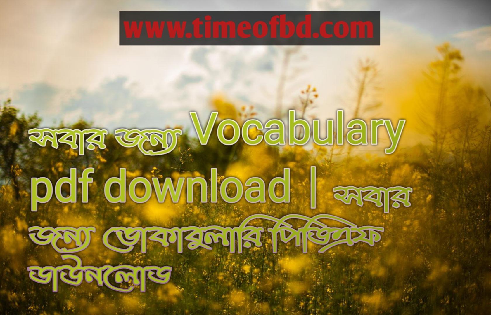 সবার জন্য Vocabulary pdf download,  সবার জন্য ভোকাবুলারি পিডিএফ ডাউনলোড, সবার জন্য ভোকাবুলারি pdf, সবার জন্য ভোকাবুলারি pdf free download,