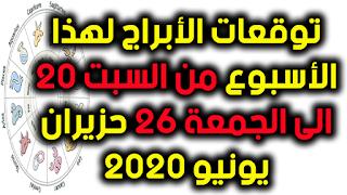 توقعات الأبراج لهذا الأسبوع من السبت 20 الى الجمعة 26 حزيران يونيو 2020